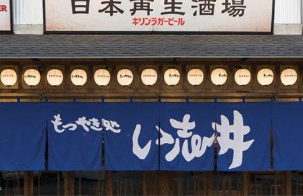 Nihon Saiseisakaba